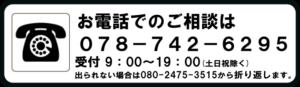 行政書士渡辺敏之事務所電話無料相談