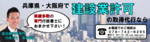 建設業許可専門行政書士渡辺敏之事務所