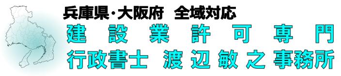 【建設業許可専門】 行政書士渡辺敏之事務所