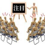 経営管理体制の詳細(案)が発表されました!