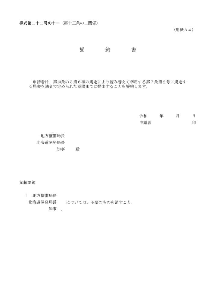 誓約書(様式第二十二号の十一)新設様式