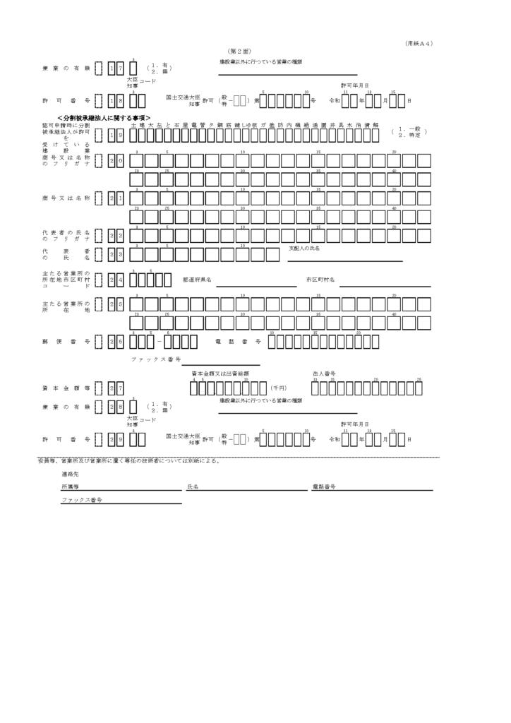 分割認可申請書(様式第二十二号の八(第2面))新設様式