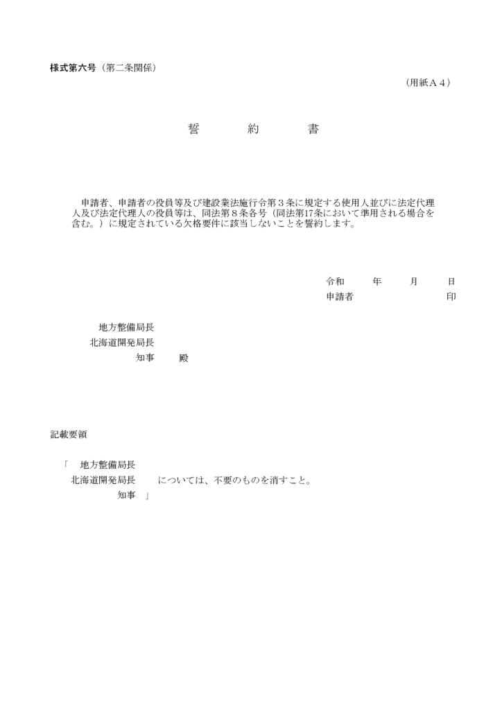 誓約書(様式第六号)現行様式