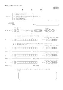 届出書(様式第二十二号の三)改正様式