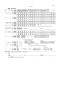 譲渡及び譲受け認可申請書(様式第二十二号の五(第2面))新設様式