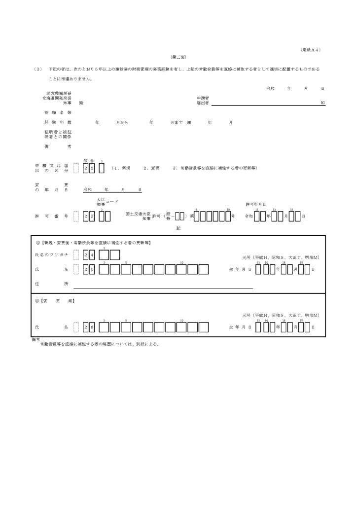 常勤役員等及び当該常勤役員等を直接に補佐する者の証明書(様式第七号の二(第2面))改正様式
