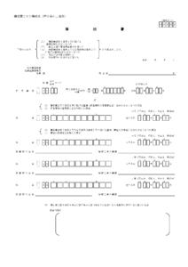 届出書(様式第二十二号の三)現行様式