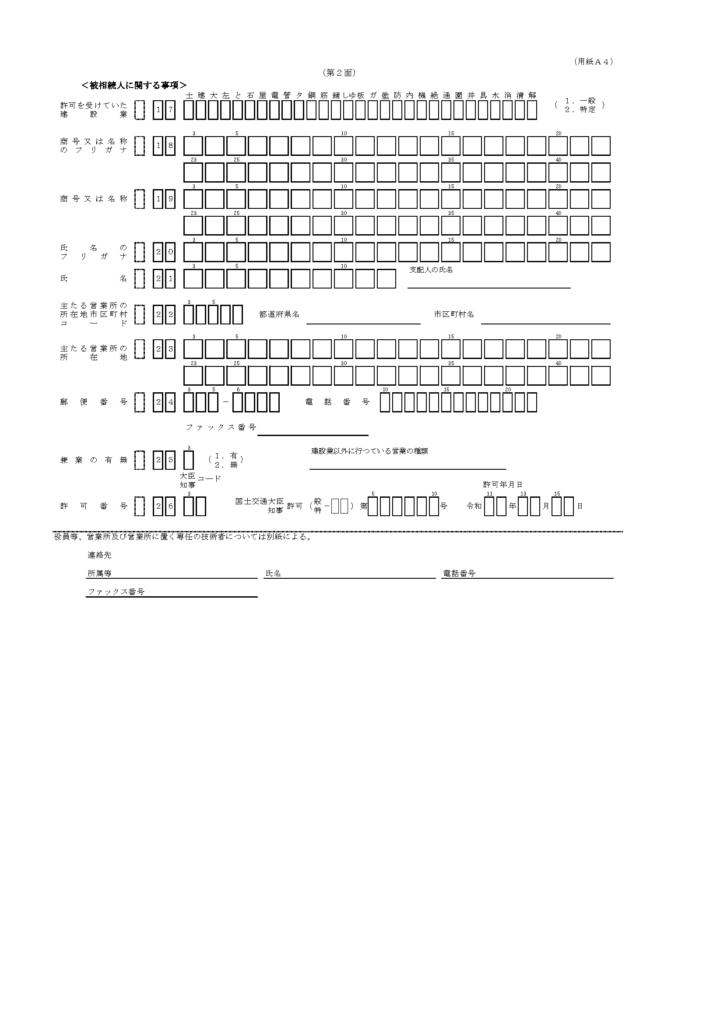 相続認可申請書(様式第二十二号の十(第2面))新設様式