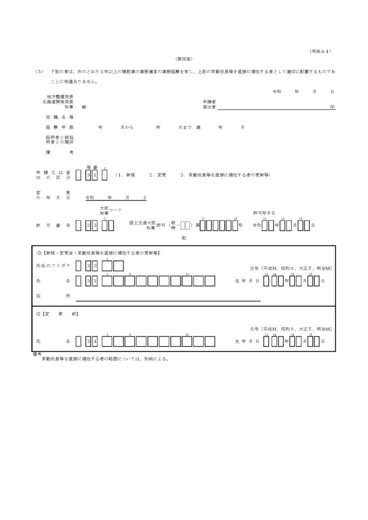 常勤役員等及び当該常勤役員等を直接に補佐する者の証明書(様式第七号の二(第4面))改正様式