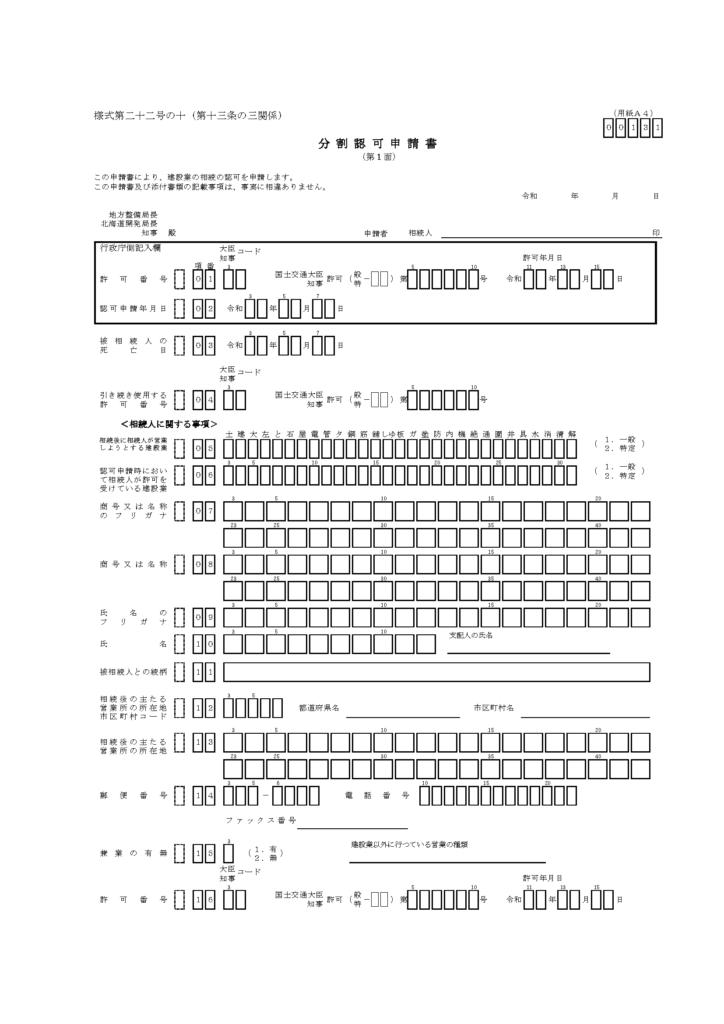 相続認可申請書(様式第二十二号の十(第1面))新設様式